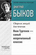 Дмитрий Львович Быков -Иван Тургенев – самый непрочитанный классик