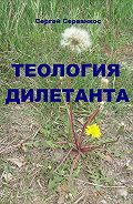 Сергей Серванкос -Теология дилетанта