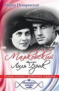 Мария Немировская - Маяковский и Лиля Брик. Падшие ангелы с разбитыми сердцами