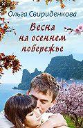 Ольга Свириденкова -Весна наосеннем побережье