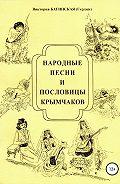 Виктория Багинская -Народные песни и пословицы крымчаков