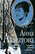 Анна Ахматова -Я научила женщин говорить