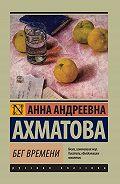 Анна Ахматова -Бег времени (сборник)