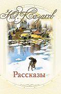 Юрий Казаков -Рассказы