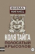 Фима Жиганец -Коля Тайга. Полосатый крысолов