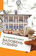 Владимир Гурвич -Баловень судьбы