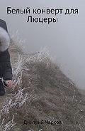 Дмитрий Чарков -Белый конверт для Люцеры