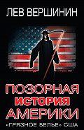 Лев Вершинин - Позорная история Америки. «Грязное белье» США