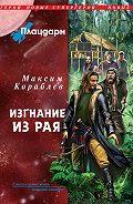 Максим Кораблев -Изгнание из рая