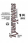 Светлана Левит - Культурология: Дайджест №1/2012