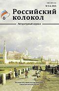 Коллектив Авторов -Российский колокол №3-4 2015