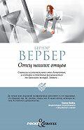 Бернар Вербер - Отец наших отцов