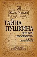 Владимир Козаровецкий -Тайна Пушкина. «Диплом рогоносца» и другие мистификации