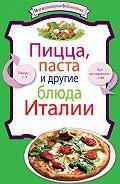 - Пицца, паста и другие блюда Италии