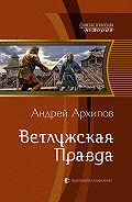 Андрей Архипов - Ветлужская Правда