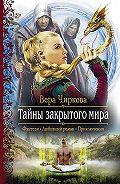 Вера Андреевна Чиркова -Тайны закрытого мира