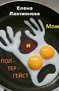 Елена Лактионова -Моня и полтергейст (сборник)