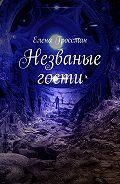 Елена Гроссман -Незваные гости