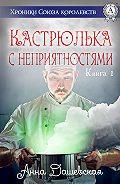 Анна Дашевская -Кастрюлька с неприятностями