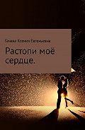 Ксения Евгеньевна Гачава -Растопи моё сердце