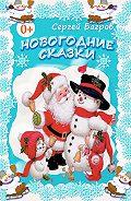 Сергей Багров -Новогодние сказки. Сказки в стихах