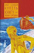 Олег Сєнцов -Купіть книгу – вона смішна