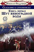 Николай Поддубный -Шут виноградной воды