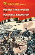 Сергей Петрович Алексеев - Победа под Курском. 1943. Изгнание фашистов. 1943 —1944