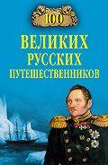 Николай Непомнящий - 100 великих русских путешественников