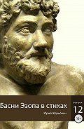 Юрий Жданович -Басни Эзопа в стихах. Выпуск 12