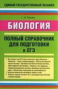 Г. И. Лернер - Биология. Полный справочник для подготовки к ЕГЭ