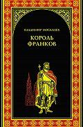 Владимир Москалев - Король франков