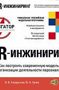 Вячеслав Кондратьев, Ю. А. Лунев - HR-инжиниринг