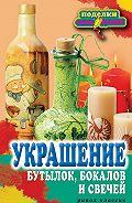В. Н. Преображенская -Украшение бутылок, бокалов и свечей