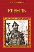 Иван Наживин -Кремль