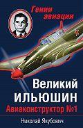 Николай Якубович -Великий Ильюшин. Авиаконструктор №1