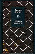 Фридрих фон Хайек - Дорога к рабству