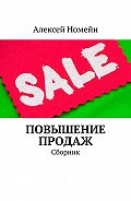 Алексей Номейн - Повышение продаж. Сборник