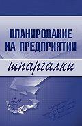 Мария Васильченко - Планирование на предприятии