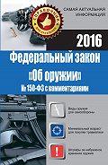Марина Кузьмина - Федеральный закон «Об оружии» №150-ФЗ с комментариями