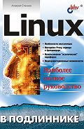 Алексей Стахнов -Linux