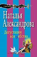 Наталья Александрова - Дегустация волшебства