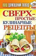 Елена Крылова - Сверхпростые кулинарные рецепты