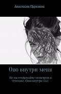 Анастасия Пуринова -Оно внутри меня