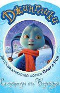 Олег Рой -Сюрпризы от Бедокура (с цветными иллюстрациями)