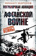Михаил Жирохов -Пограничная авиация в Афганской войне