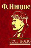 Фридрих  Ницше -Ecce Homo. Как становятся самим собой