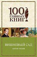 Антон Чехов -Вишневый сад