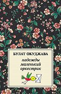 Булат Окуджава -Надежды маленький оркестрик