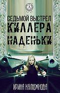 Ирина Калюжнова -Седьмой выстрел киллера Наденьки